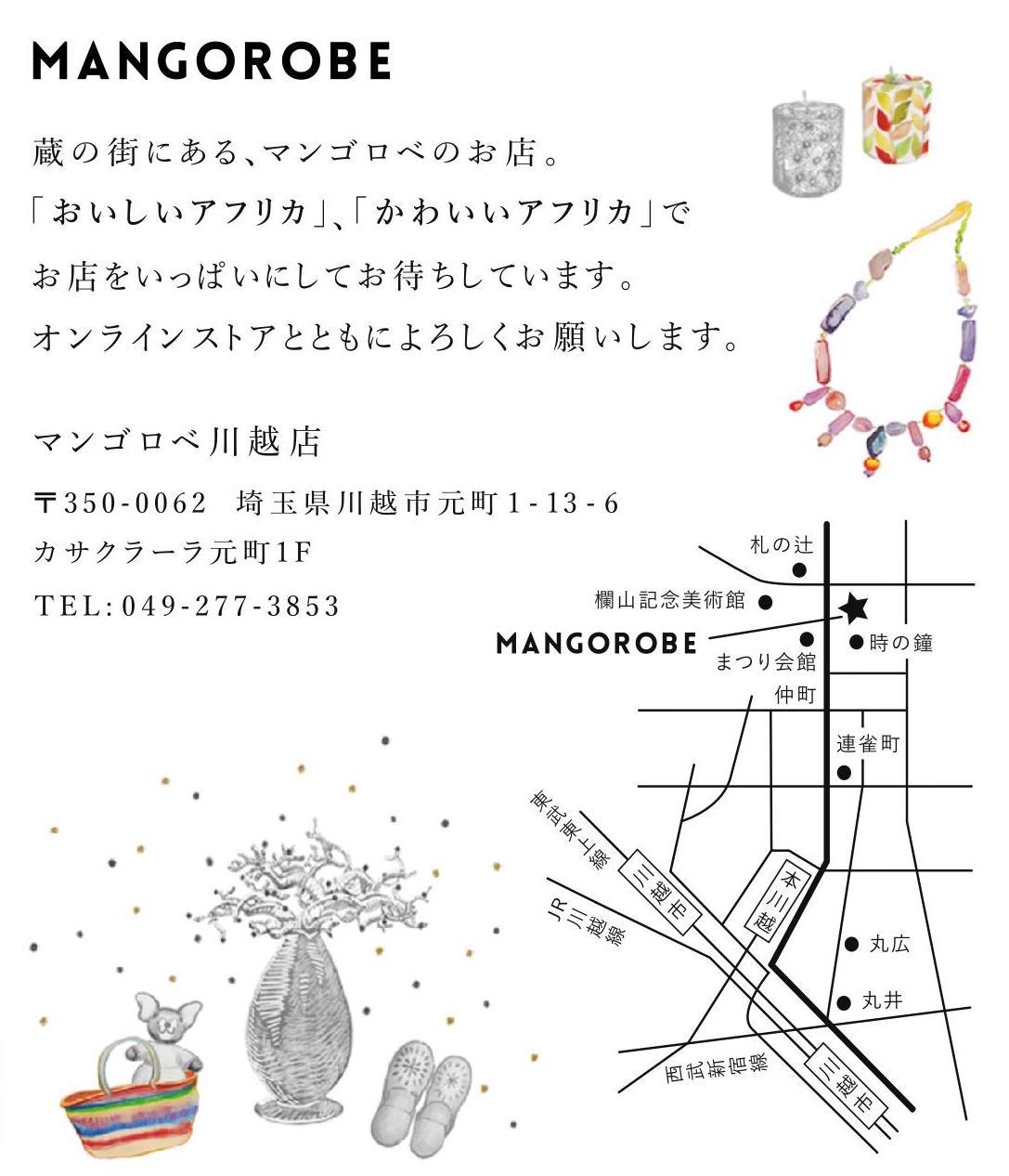 マンゴロ地図